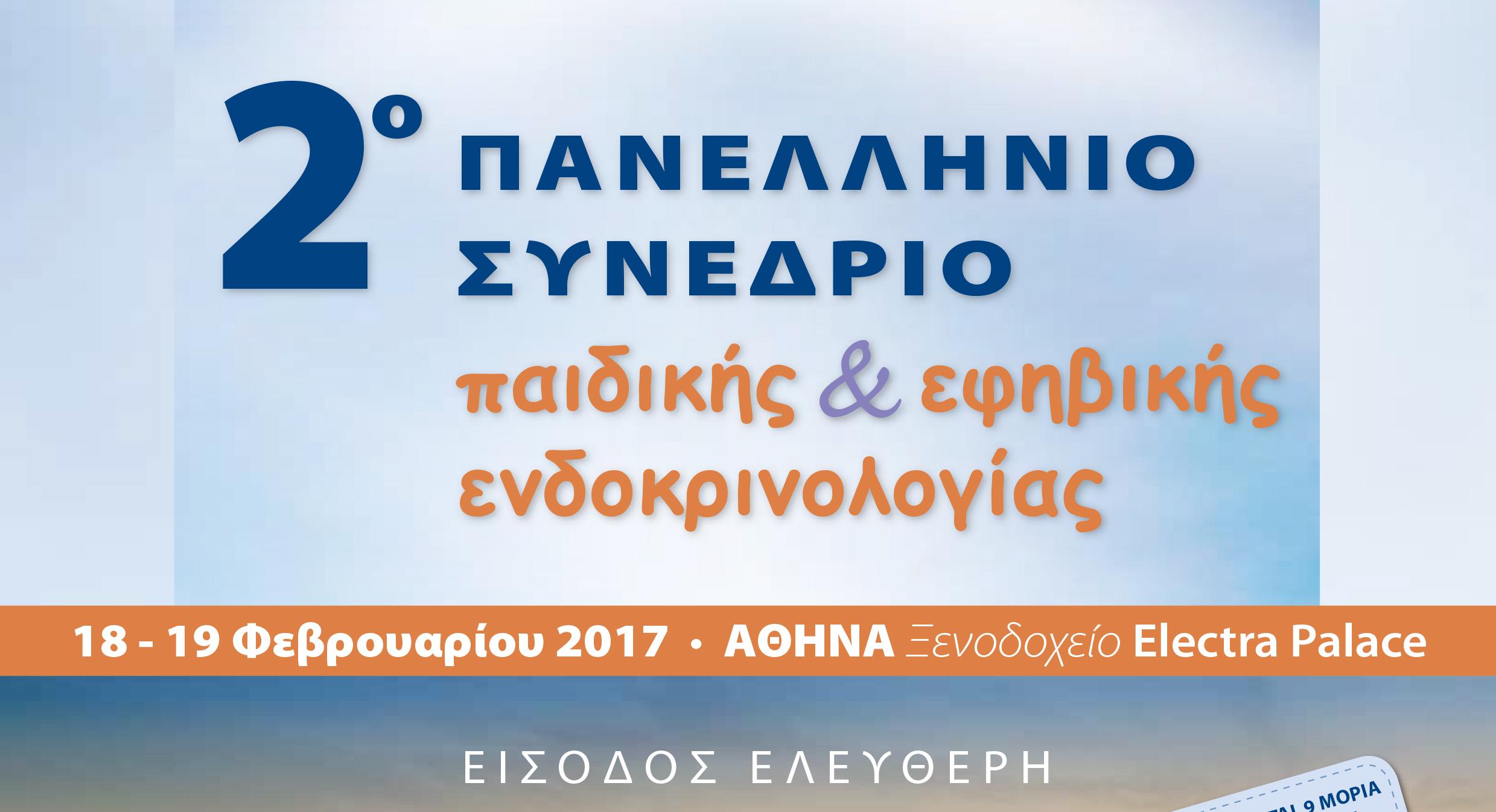 2ο Πανελλήνιο Συνέδριο Παιδικής & Εφηβικής Ενδοκρινολογίας