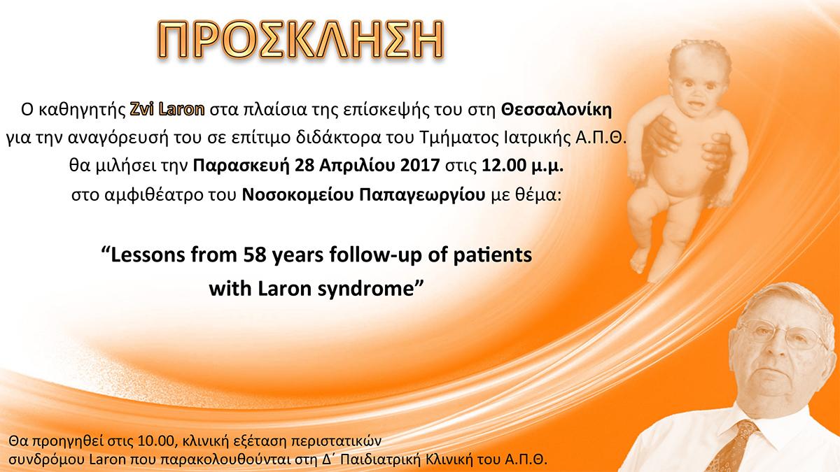 Επίσκεψη του καθηγητή Zvi Laron