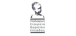 Παιδιατρική Εταιρεία Βορείου Ελλάδος
