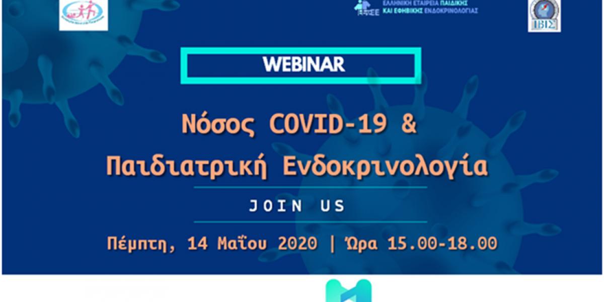 WEBINAR I Νόσος COVID-19 & Παιδιατρική Ενδοκρινολογία