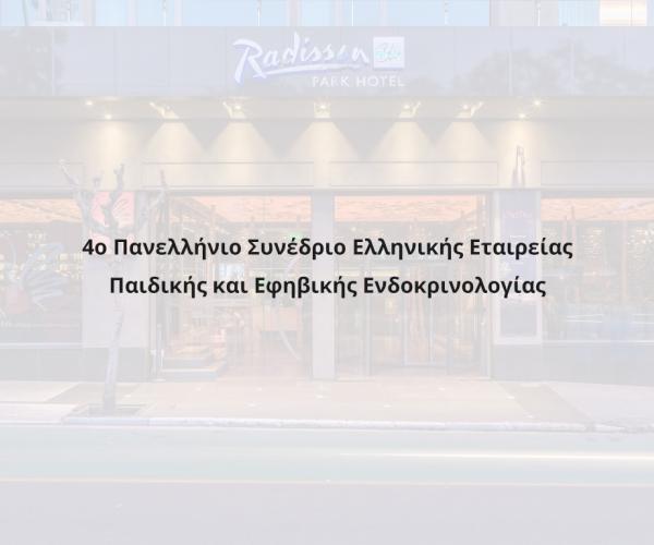 4ο Πανελλήνιο Συνέδριo Ελληνικής Εταιρείας Παιδικής & Εφηβικής Ενδοκρινολογίας